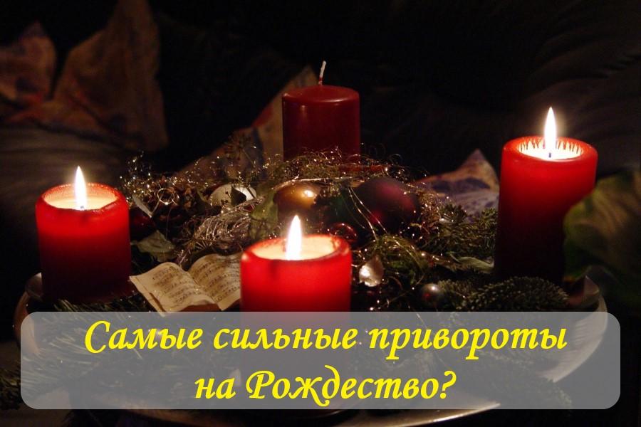 Самые сильные привороты на Рождество: заговоры на любимого мужчину