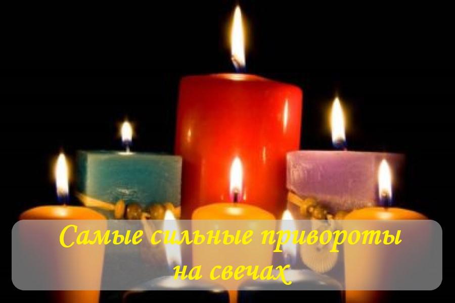 Самые сильные привороты на свечах: правила проведения, последствия, эффективность