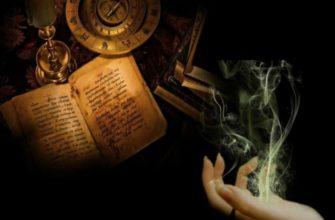 Самые сильные заговоры и молитвы от врагов: обряды, ритуалы, обереги