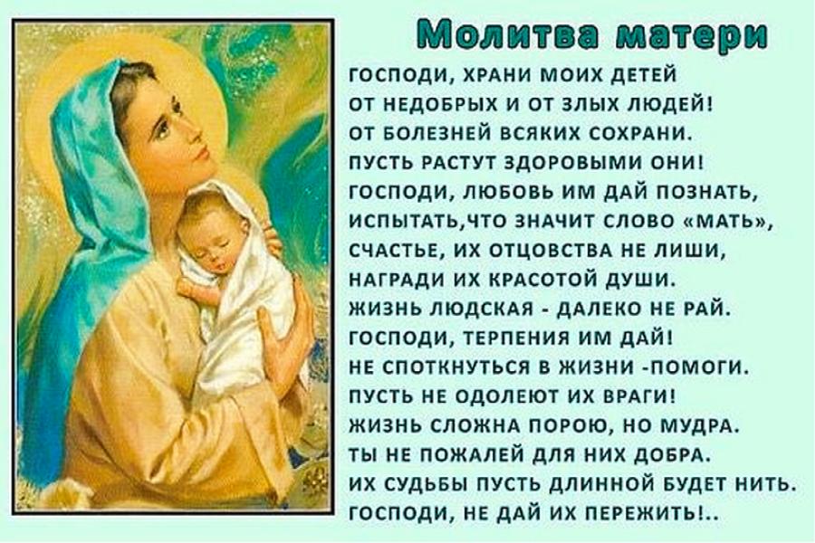 Сильные молитвы матери о сыне: о защите, благословении, устроении судьбы
