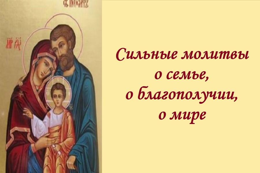Сильные молитвы о семье: о благополучии, мире, сохранении отношений, вразумлении мужа, от развода