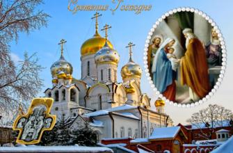Сретение Господне: история праздника, народные традиции, приметы, обряды