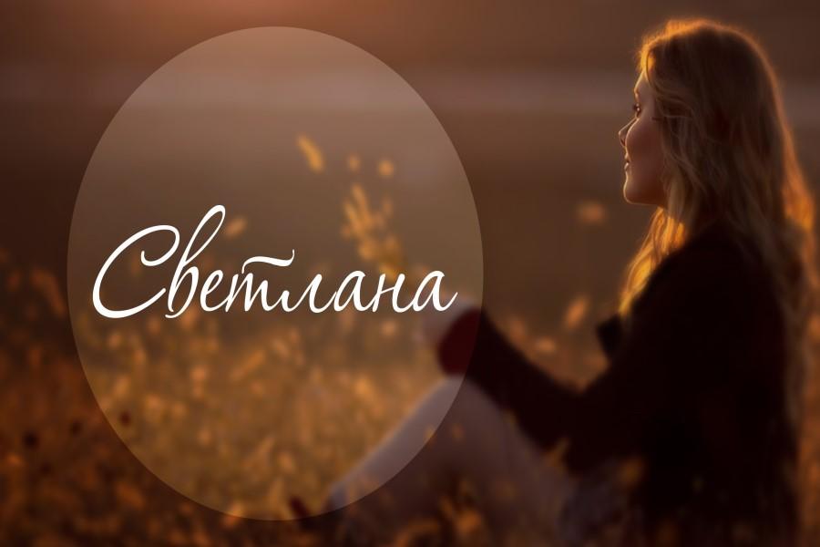 Светлана: значение и происхождение имени, судьба и характер девочки