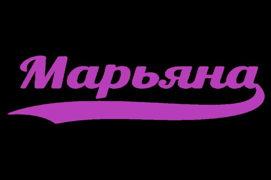 Тайна и значение имени Марьяна: характер и судьба женщины