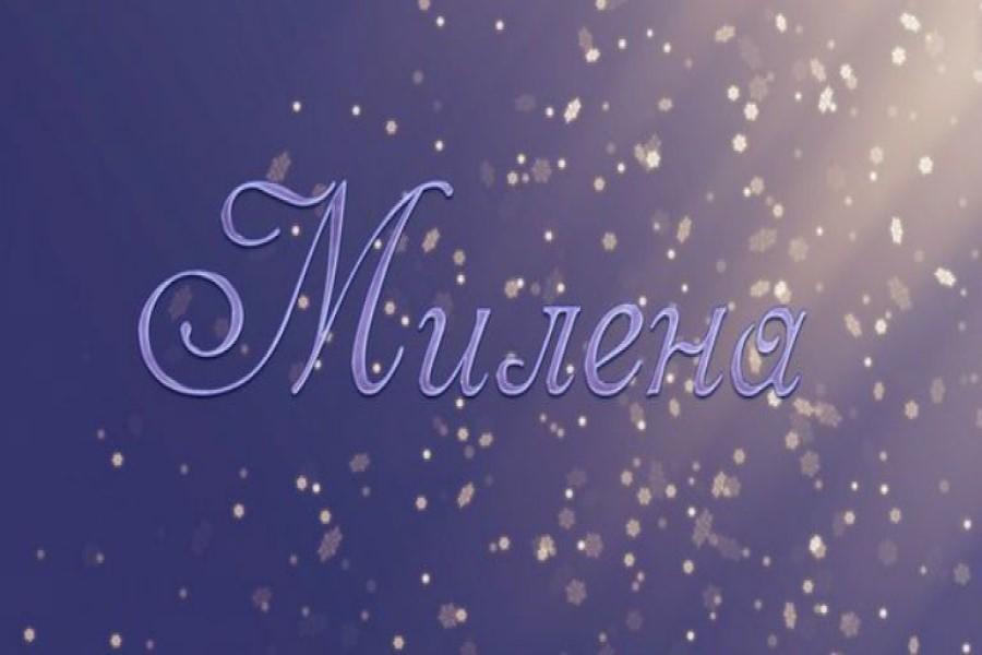 Тайна имени Милена: судьба и характер девочки