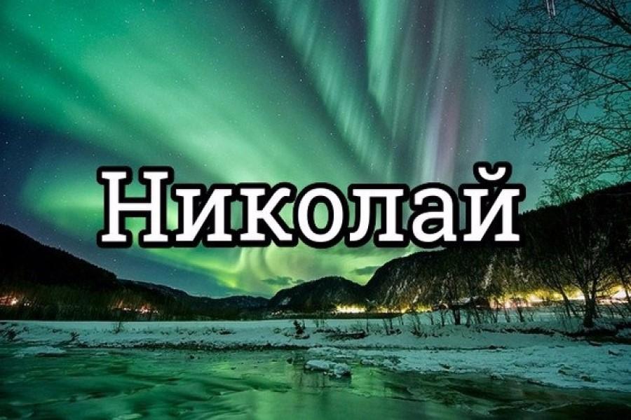 Тайна имени Николай: судьба и характер его обладателя
