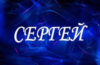 Тайна имени Сергей: особенности характера и судьба его носителя