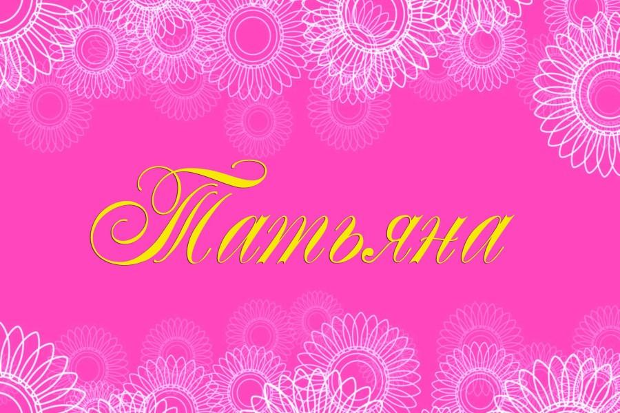 Татьяна: значение и происхождение имени, характер и судьба девочки