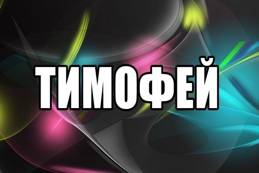 Тимофей: значение и происхождение имени, особенности характера, судьба, совместимость