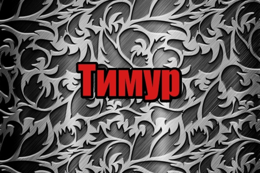 Тимур — тайна имени, значение, судьба, характер