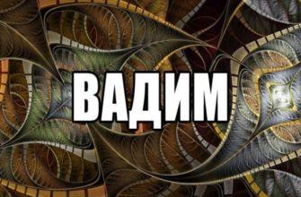 Вадим: значение и происхождение имени, особенности характера, судьба