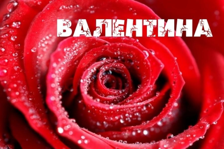 Валентина: значение и происхождение имени, характер и судьба