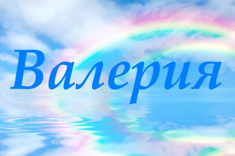 Валерия: значение имени, характер и судьба