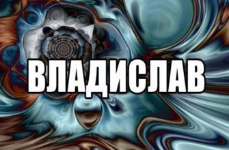 Владислав: значение и происхождение имени, особенности характера, судьба и совместимость