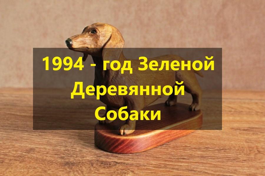 Восточный гороскоп: 1994 — год какого животного?