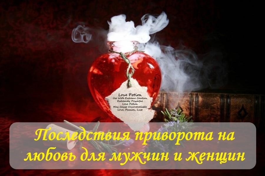 Возможные последствия приворота на любовь для мужчин и женщин