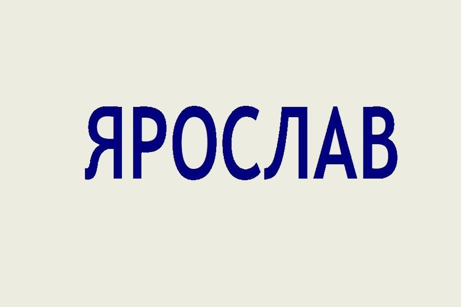 Ярослав: значение и происхождение имени, особенности характера, судьба, совместимость