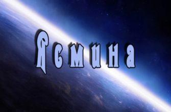 Ясмина: происхождение и значение имени, характер и судьба девочки и женщины