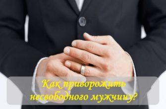 Заговор на женатого: как приворожить несвободного мужчину