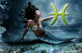 Женщина-Рыбы: полная характеристика знака и совместимость