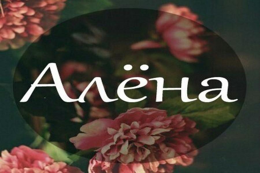 Значение и происхождение имени Алена, особенности характера, совместимость, судьба