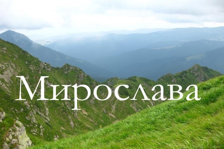 Значение и происхождение имени Мирослава, особенности характера, судьба