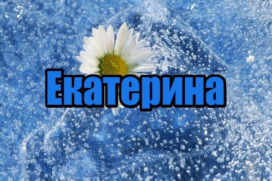 Значение имени Екатерина, характер и судьба женщины