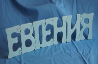 Значение имени Евгения: характер и судьба девушки