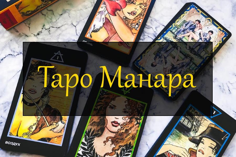 Таро Манара - значение и описание карт