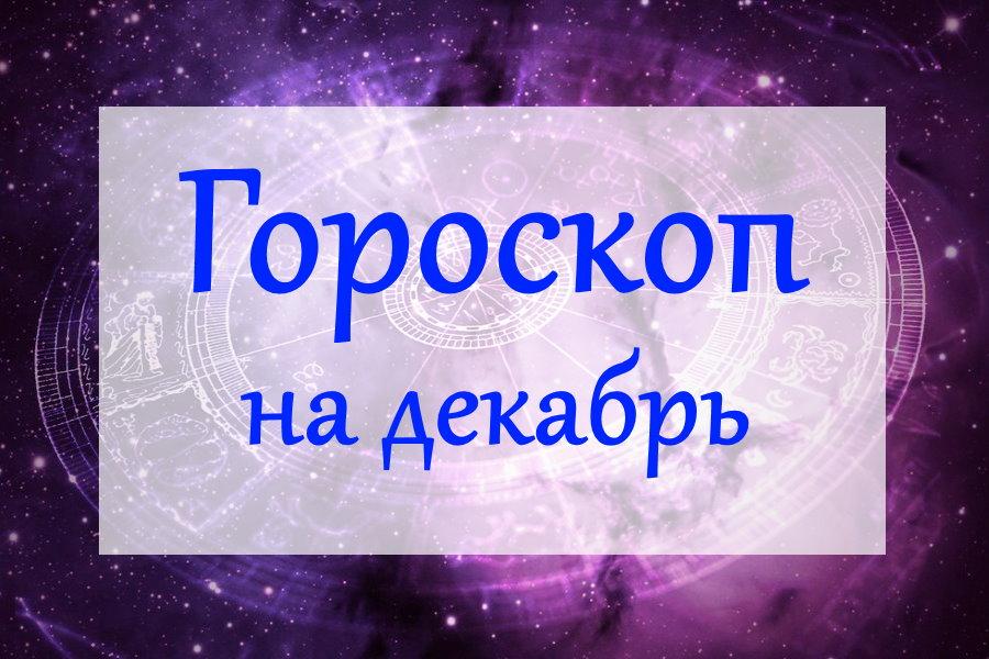 Гороскоп на декабрь 2020 года для всех знаков Зодиака