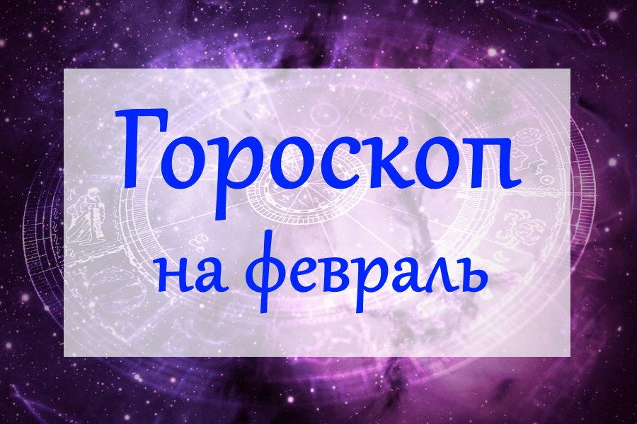 Гороскоп на февраль 2021 года для всех знаков Зодиака