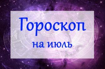 Гороскоп на июль 2020 года для всех знаков Зодиака