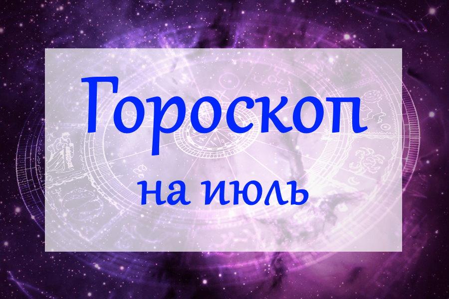 Гороскоп на июль 2021 года для всех знаков Зодиака