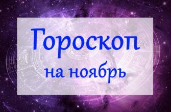 Гороскоп на ноябрь 2020 года для всех знаков Зодиака