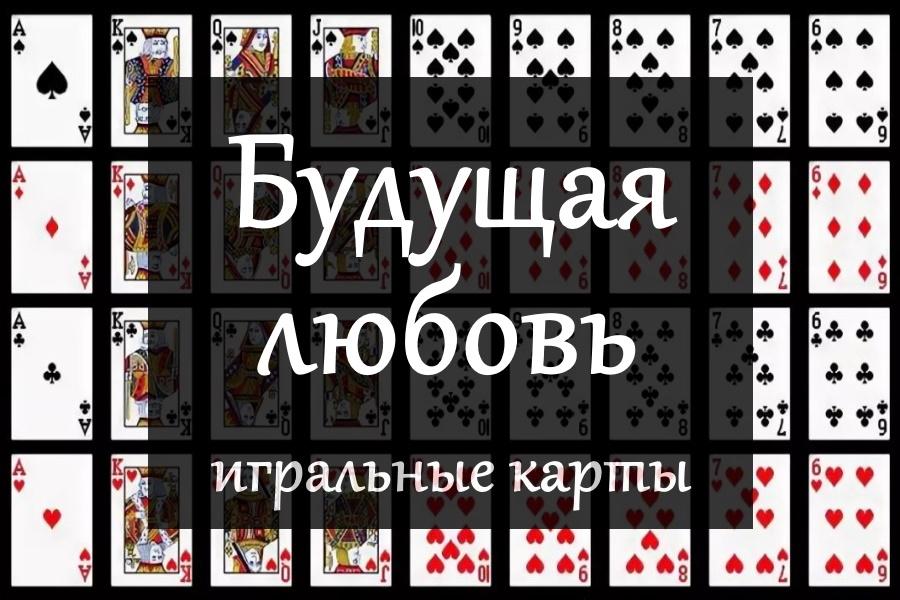 Онлайн гадание на будущую любовь на игральных картах