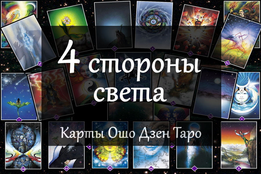 Онлайн гадание «4 стороны света» на Ошо Дзен Таро
